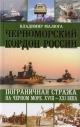 Черноморский кордон России. Пограничная стража на Черном море XVIII-XXI века